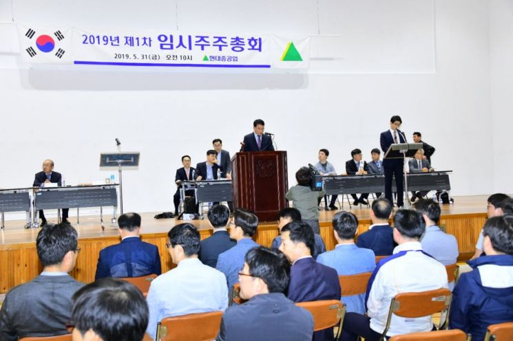 31일 울산대학교 체육관에서 현대중공업 법인분할 주주총회가 열리고 있다.