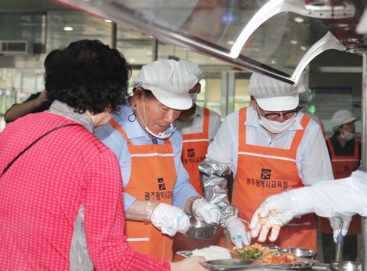 광주광역시교육청, 나눔 실천 급식봉사 실시