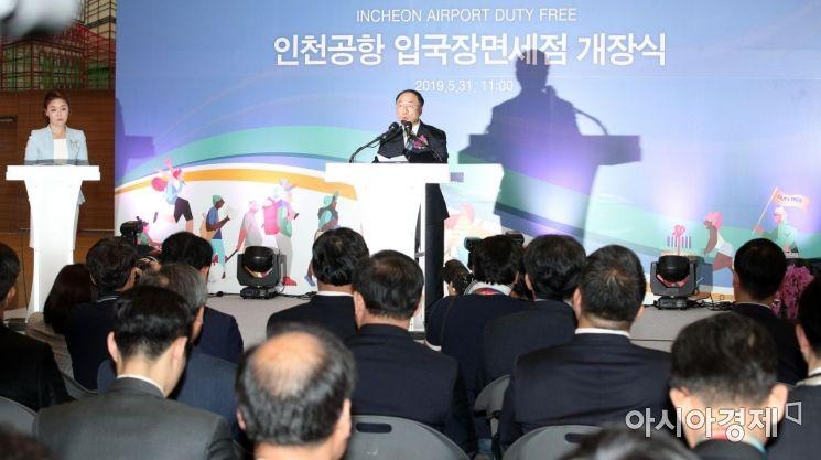 [포토] 홍남기 부총리, 입국장면세점 개장 축사
