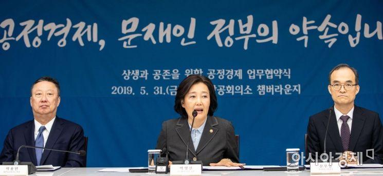 [포토]박영선 장관, '공정경제 실현'