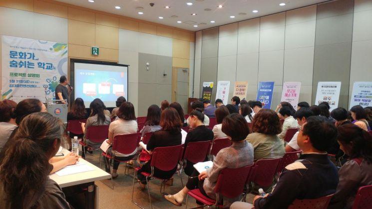 광주시교육청 '문화가 숨쉬는 학교' 프로젝트 설명회
