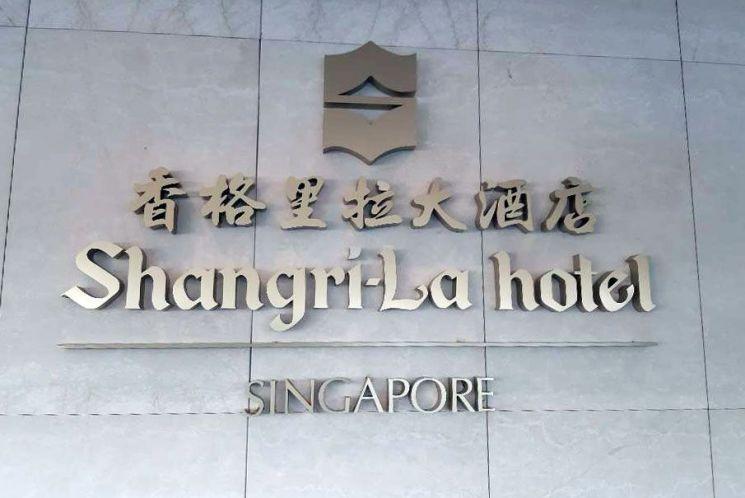 31일 한국, 미국, 중국, 일본 등 아시아태평양 지역 주요국가의 안보 사령탑들이 총출동하는 아시아안보회의(일명 샹그릴라 대화)가 열린 싱가포르 샹그릴라호텔. (사진=연합뉴스)