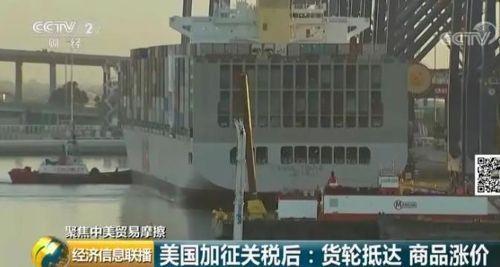 1일 미국 항구에 도착한 중국 화물선. 이 화물선은 처음으로 미국의 추가 관세 부과 적용을 받게 된다.(사진=환구시보 캡처)