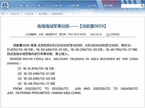 중국 해사국, 2∼4일 군사훈련차 남중국해 수역 통제.(사진=환구시보 캡처)