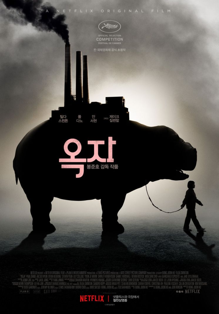 영화 '옥자' / 사진 = 영화 포스터