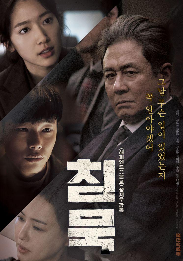 영화 '침묵' / 사진 = 영화 포스터