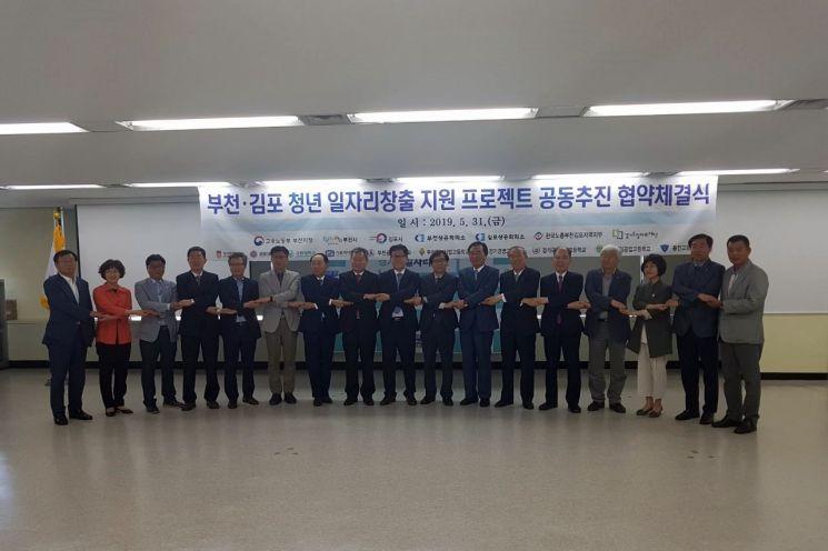 부천·김포 청년 일자리창출 지원 프로젝트 업무협약식 [사진=부천시]