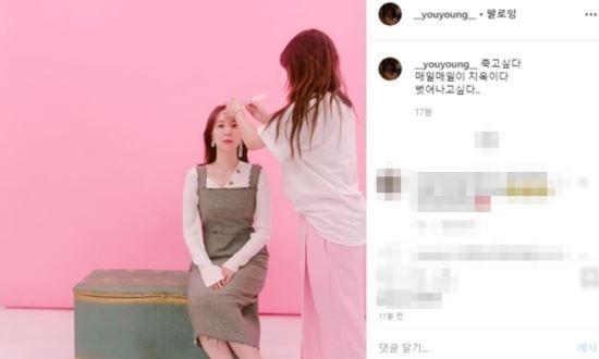 이유영이 자신의 인스타그램에 올린 해당 글 / 사진 = 이유영 인스타그램 캡처