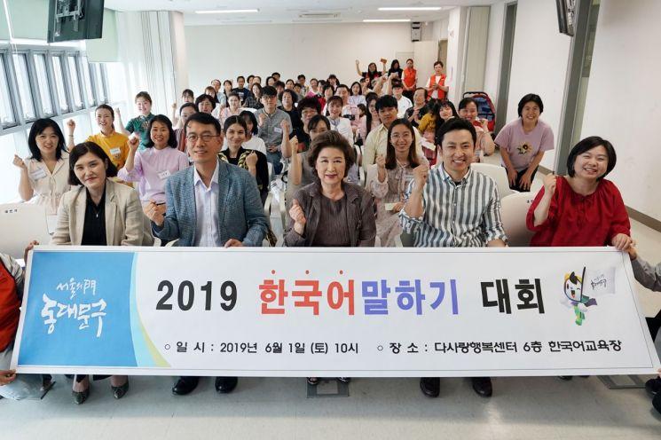 최홍연 동대문구 부구청장(앞둘 왼쪽 두번째)가 '2019년 한국어 말하기 대회'에 참석, 격려했다.