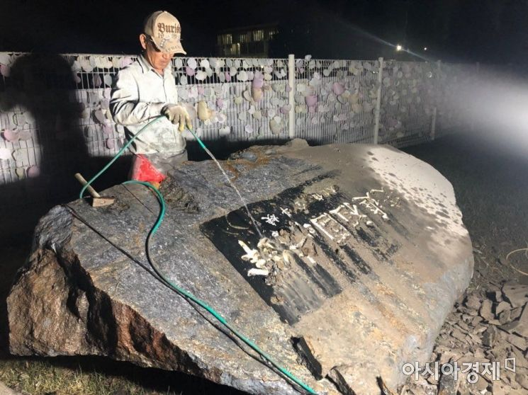5·18단체가 1일 오후 10시 '선진조국 선봉 대통령 전두환'이 새겨진 비석을 상무대 영창체험장 입구 바닥에 묻기 위해 평평하게 다듬는 작업을 하고 있다.