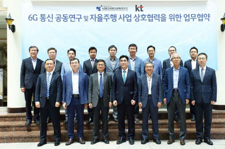 KT·서울대, 6G·자율주행 '맞손'