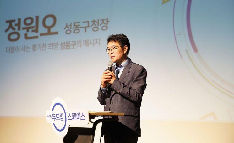 성동구 청년들의 취·창업지원 '디지털라이프스쿨' 3기 졸업