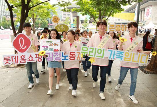 롯데홈쇼핑은 지난 1일 서울 광화문 광장에서 선플재단 선플운동본부와 공동 주관으로 감정노동자 배려문화 정착을 위한 거리 캠페인을 진행했다. 사진=롯데홈쇼핑
