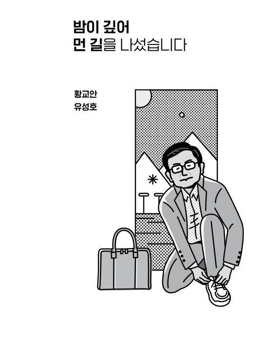 황교안 자유한국당 대표는 취임 100일을 맞아 민생투쟁대장정의 소회를 담은 '밤이 깊어 먼 길을 나섰습니다'라는 책을 출간한다.