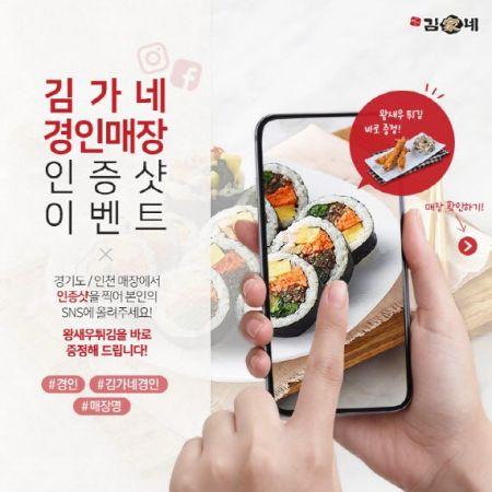김가네, 경인 매장 방문 고객 대상 SNS 인증샷 이벤트 진행