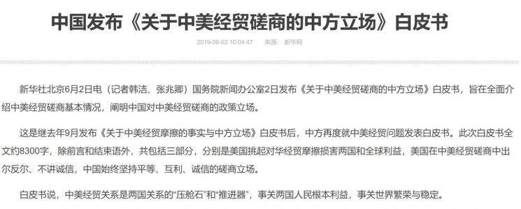 """中 '무역백서' 美 협상태도 비판…""""6·1 관세보복은 불가피""""(종합)"""