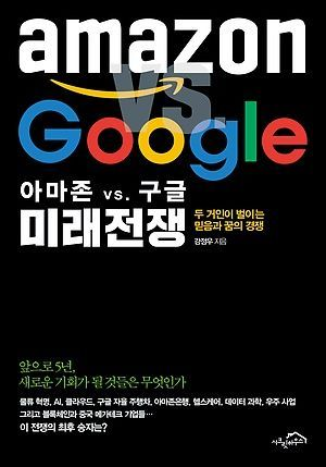 [신간 안내] <아마존 vs 구글 미래전쟁> 外