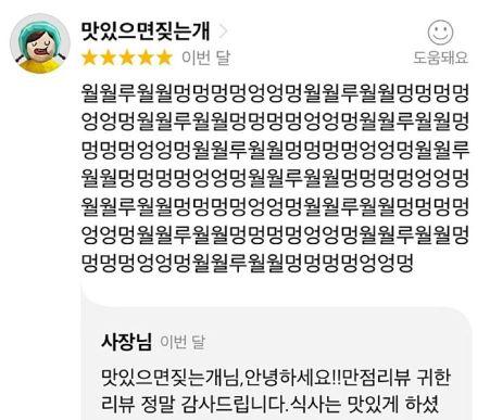 """[최신혜의 외식하는날]유머부터 협박까지…""""배달앱은 지금 리뷰 전쟁 중"""""""