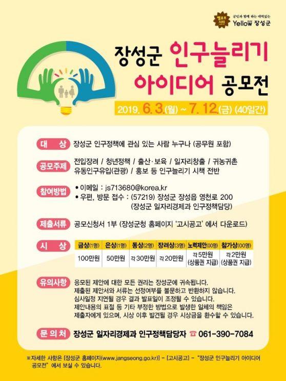 장성군 '인구 늘리기 아이디어 공모전' 개최