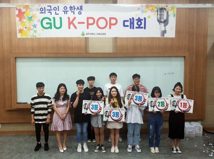 광주대학교, 외국인 유학생 K-POP 대회 '성료'