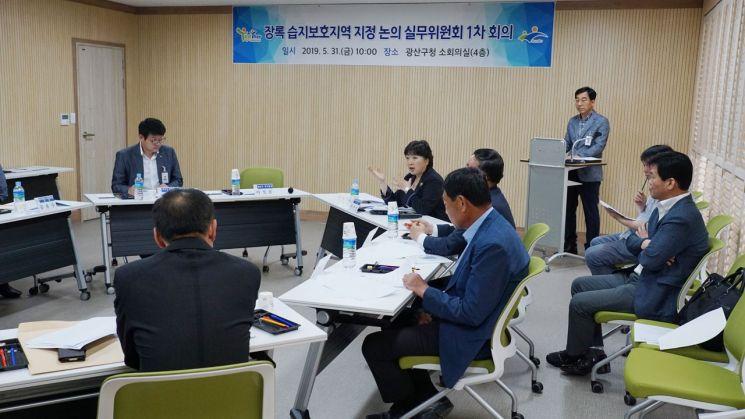 광산구 '장록습지 실무위원회' 첫 회의 개최