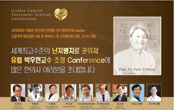 난치병 치료 위한 '한방·양방 융합 컨퍼런스' 5일 개최