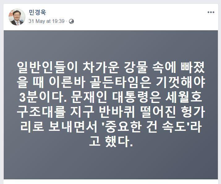 민경욱 자유한국당 대변인 페이스북 캡처