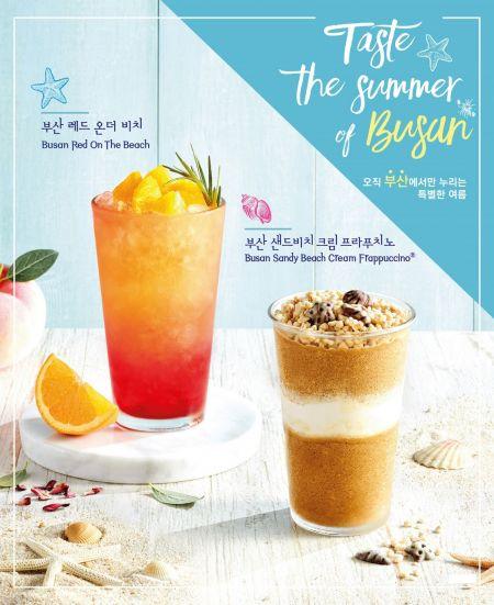 스타벅스, '부산'에서만 즐길 수 있는 특화음료 출시