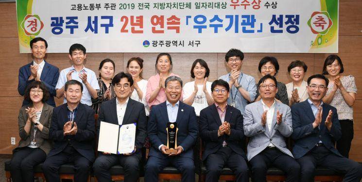 광주 서구, 전국 지방자치단체 일자리대상 '우수상'