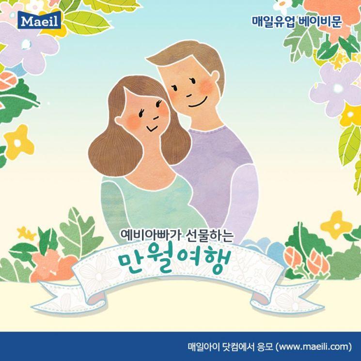 매일유업, '예비 아빠가 선물하는 만월여행' 참가자 모집