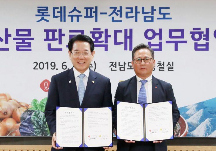 롯데슈퍼-전남도 '농수축산물 판로확대 업무협약'