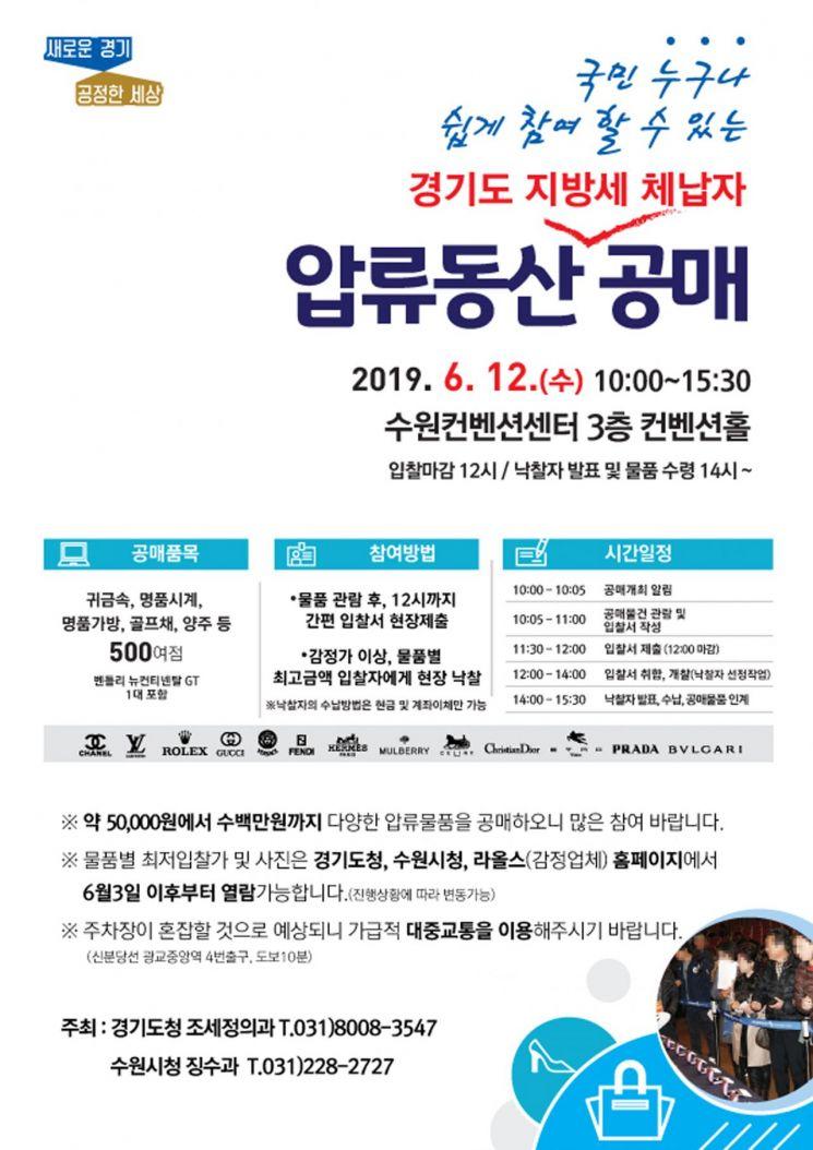성남시 12일 수원컨벤션센터서 '압류동산' 공매