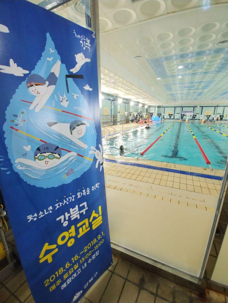 강북구, 무료 수영교실 개강