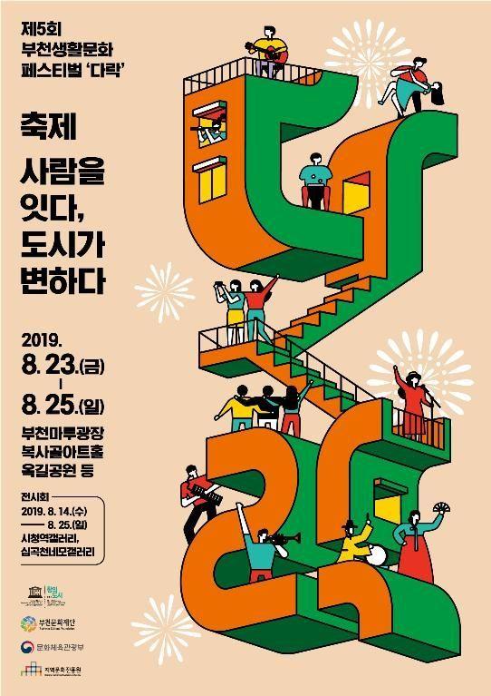 부천서 8월에 전국 최대 규모 생활문화축제…17일까지 동호회 모집