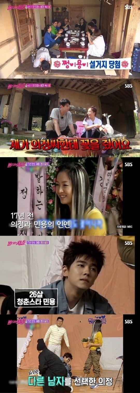 SBS '불타는 청춘' 배우 최민영과 가수 이의정 / 사진=SBS 방송 캡처