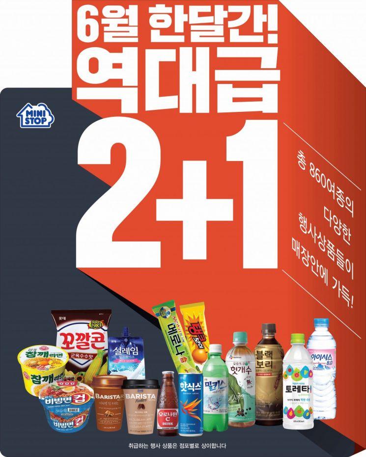미니스톱, 6월 한달간 860여 품목 역대급 '2+1 행사'