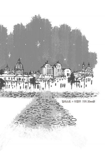 [윤재웅의 행인일기 46] 로마의 돌길 위에서