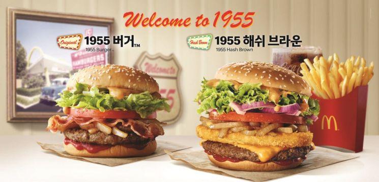 맥도날드, 정통 버거에 고소함 더한 '1955 해쉬 브라운' 한정 판매