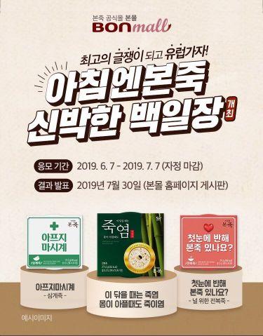 본아이에프, '아침엔본죽 신박한 백일장' 개최