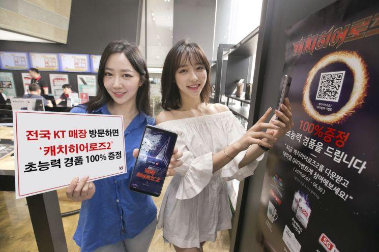 """KT """"캐치히어로즈 원정대와 전국 5G 체험하자"""""""