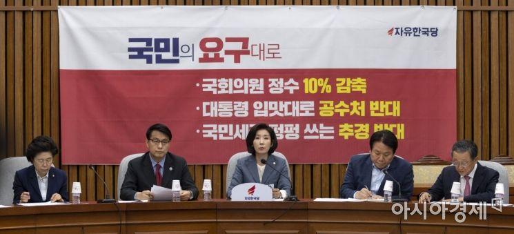 [포토] 자유한국당 원내대책회의