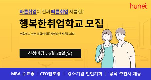 휴넷, 무료 취업지원 프로그램 '행복한 취업학교' 수강생 모집