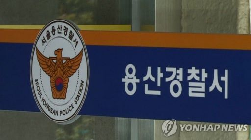 서울 용산경찰서/사진=연합뉴스