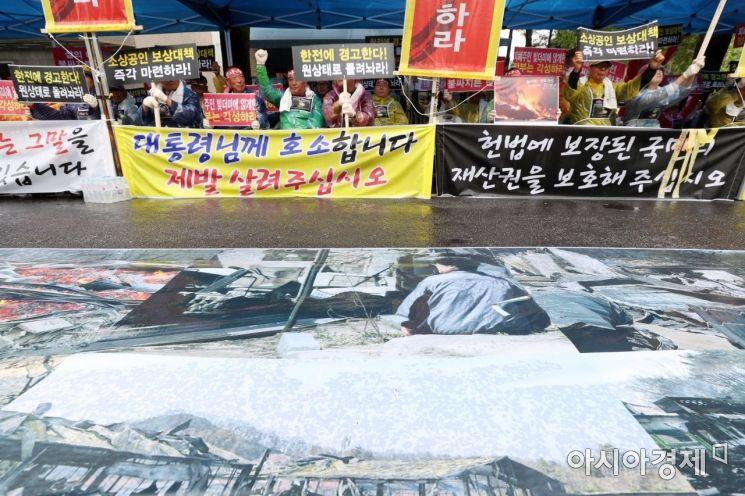 [포토]산불 피해 이재민, 청와대 앞 집회