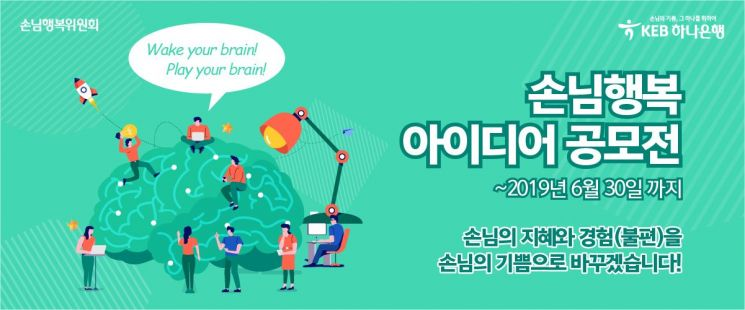 """하나은행, 손님 참여 아이디어 공모전 개최…""""불편한 점 알려주세요'"""""""