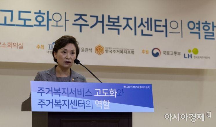 [포토] 김현미 장관, 주거복지 토론회 참석