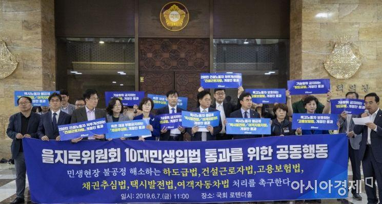 [포토] [포토] '불공정해소 5대 법안 입법을 위한 국회 정상화 촉구'