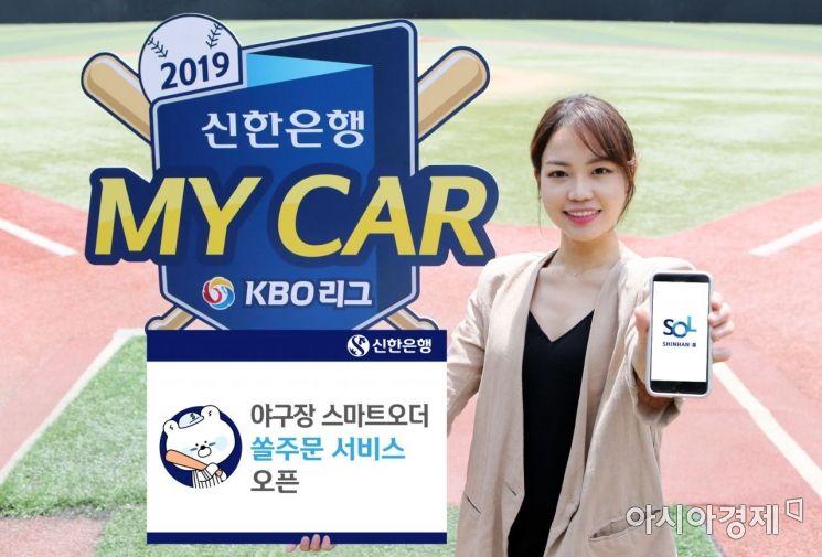 신한은행은 야구장에서 모바일앱 '신한 쏠(SOL)'로 간편하게 먹을거리를 주문하고 결제할 수 있는 '쏠주문' 서비스를 시작한다고 7일 밝혔다.
