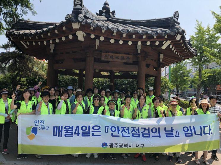 광주 서구 '안전점검의 날' 캠페인 전