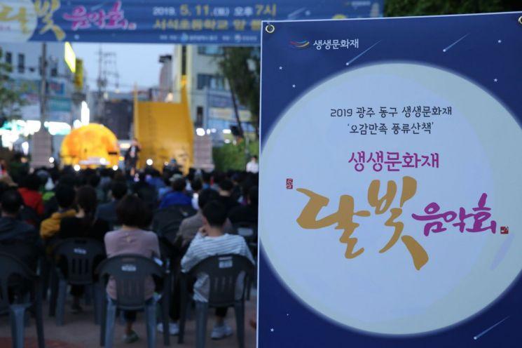 광주 동구, 8일 '생생문화재 달빛음악회' 개최